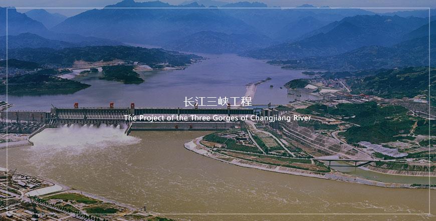 长江三峡工程